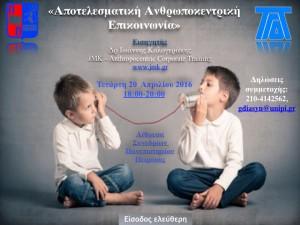Workshop με θέμα Αποτελεσματική Ανθρωποκεντρική Επικοινωνία
